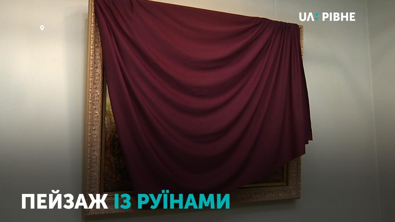 У рівненській галереї презентували картину місцевого художника